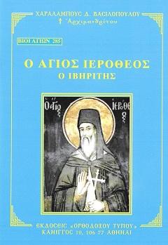 285 Ο ΑΓΙΟΣ ΙΕΡΟΘΕΟΣ Ο ΙΒΗΡΙΤΗΣ