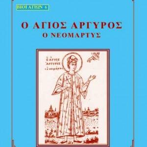ΑΓΙΟΣ-ΑΡΓΥΡΟΣ