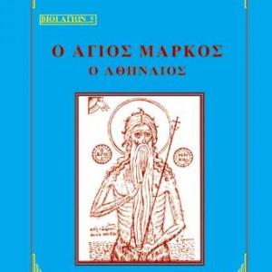 ΑΓΙΟΣ-ΜΑΡΚΟΣ