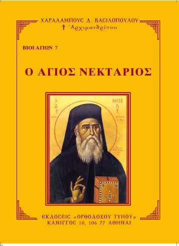 ΑΓΙΟΣ-ΝΕΚΤΑΡΙΟΣ