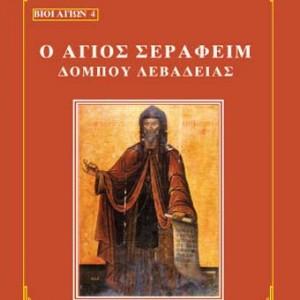 ΑΓΙΟΣ-ΣΕΡΑΦΕΙΜ