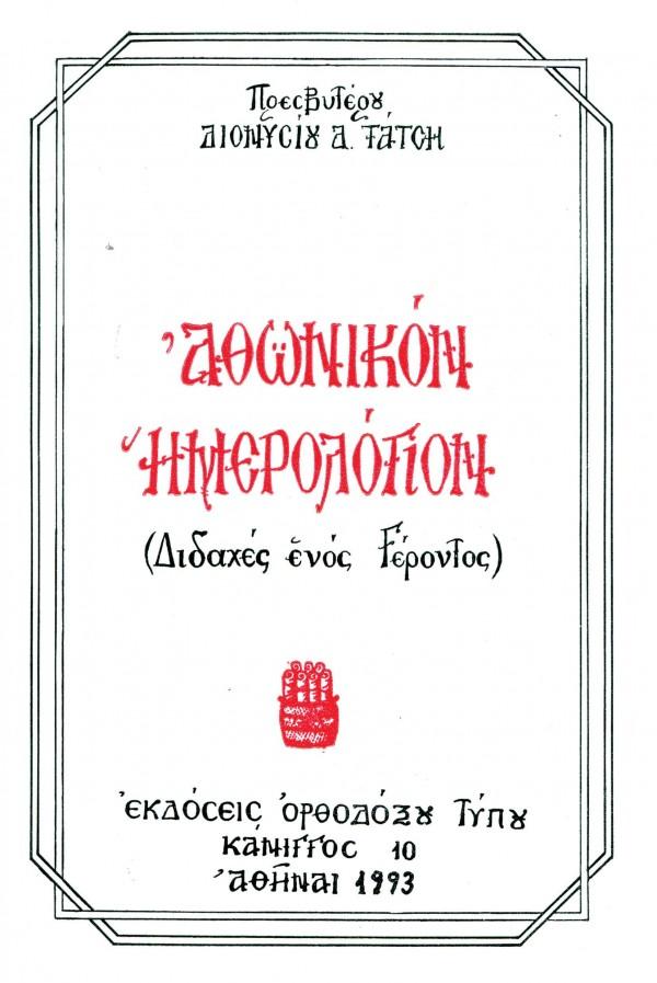 ΑΘΩΝΙΚΟΝ-ΗΜΕΡΟΛΟΓΙΟΝ