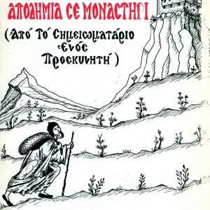 ΑΠΟΔΗΜΙΑ-ΣΕ-ΜΟΝΑΣΤΗΡΙ