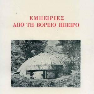 ΕΜΠΕΙΡΙΕΣ-ΑΠΟ-ΤΗ-ΒΟΡΕΙΟ-ΗΠΕΙΡΟ