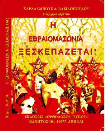 Η-ΕΒΡΑΙΟΜΑΣΩΝΙΑ-ΞΕΣΚΕΠΑΖΕΤΑΙ