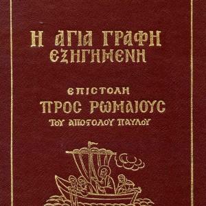 Η-ΠΡΟΣ-ΡΩΜΑΙΟΥΣ-ΕΠΙΣΤΟΛΗ
