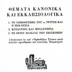 ΘΕΜΑΤΑ-ΚΑΝΟΝΙΚΑ-ΚΑΙ-ΕΚΚΛΗΣΙΟΛΟΓΙΚΑ