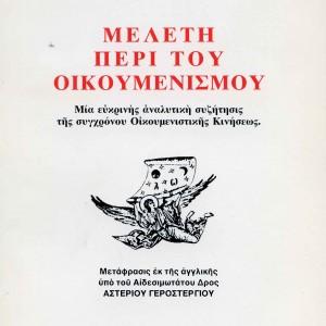 ΜΕΛΕΤΗ-ΠΕΡΙ-ΤΟΥ-ΟΙΚΟΥΜΕΝΙΣΜΟΥ