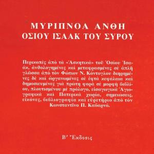 ΜΥΡΙΠΝΟΑ-ΑΝΘΗ-ΟΣΙΟΥ-ΙΣΑΑΚ-ΤΟΥ-ΣΥΡΟΥ