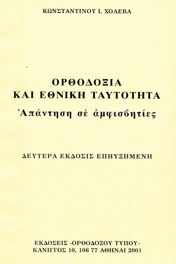 ΟΡΘΟΔΟΞΙΑ-ΚΑΙ-ΕΘΝΙΚΗ-ΤΑΥΤΟΤΗΤΑ