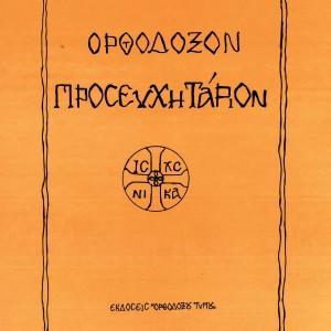 ΟΡΘΟΔΟΞΟΝ-ΠΡΟΣΕΥΧΗΤΑΡΙΟΝ
