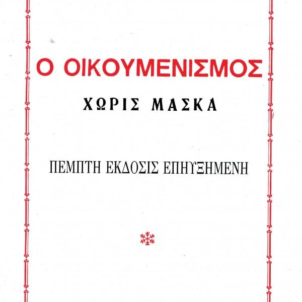 Ο-ΟΙΚΟΥΜΕΝΙΣΜΟΣ-ΧΩΡΙΣ-ΜΑΣΚΑ