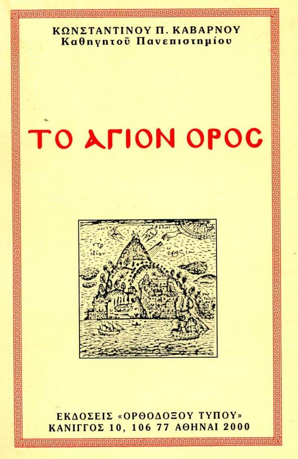 ΤΟ-ΑΓΙΟΝ-ΟΡΟΣ