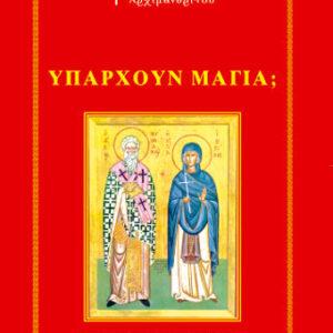ΥΠΑΡΧΟΥΝ-ΜΑΓΙΑ
