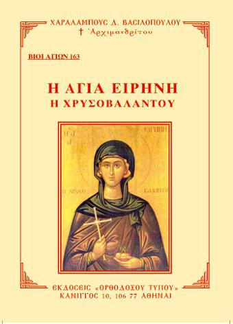 163)-ΑΓΙΑ-ΕΙΡΗΝΗ-Η-ΧΡΥΣΟΒΑΛΑΝΤΟΥ