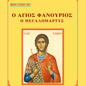 280)-ΑΓΙΟΣ-ΦΑΝΟΥΡΙΟΣ