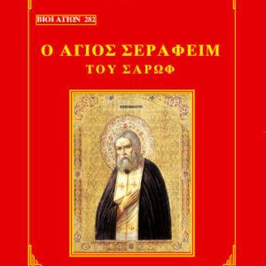 282)-ΑΓΙΟΣ-ΣΕΡΑΦΕΙΜ-ΤΟΥ-ΣΑΡΩΦ