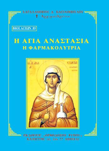 89)-ΑΓΙΑ-ΑΝΑΣΤΑΣΙΑ-ΦΑΡΜΑΚΟΛΥΤΡΙΑ