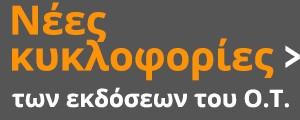 banner-nees-ekdoseis