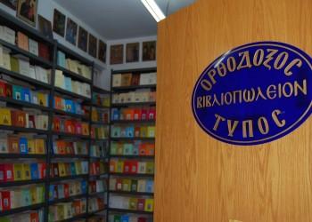 orthodoxos_typos (4)