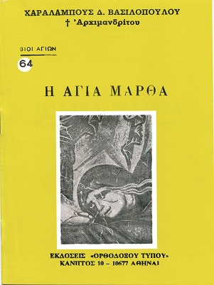64) ΑΓΙΑ ΜΑΡΘΑ
