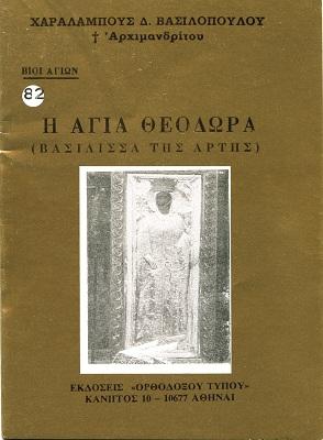 82) ΑΓΙΑ ΘΕΟΔΩΡΑ ΑΡΤΗΣ