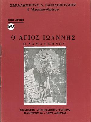 90) ΑΓΙΟΣ ΙΩΑΝΝΗΣ ΔΑΜΑΣΚΗΝΟΣ