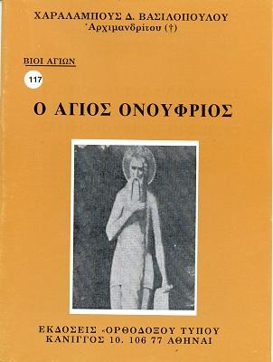 117) ΑΓΙΟΣ ΟΝΟΥΦΡΙΟΣ