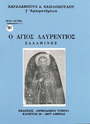 187) ΑΓΙΟΣ ΛΑΥΡΕΝΤΙΟΣ ΣΑΛΑΜΙΝΟΣ