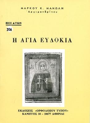 206) ΑΓΙΑ ΕΥΔΟΚΙΑ