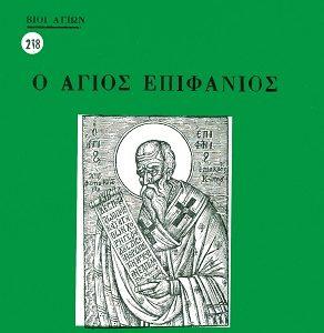 218) ΑΓΙΟΣ ΕΠΙΦΑΝΙΟΣ ΚΥΠΡΟΥ