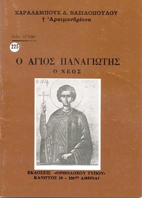 225) ΑΓΙΟΣ ΠΑΝΑΓΙΩΤΗΣ Ο ΝΕΟΣ