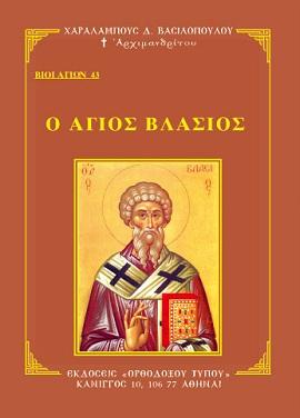 43-ΑΓΙΟΣ-ΒΛΑΣΙΟΣ
