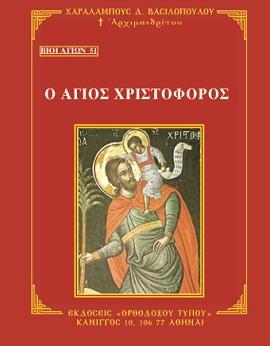 51) ΑΓΙΟΣ ΧΡΙΣΤΟΦΟΡΟΣ
