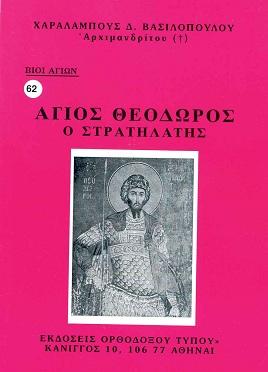 62-ΑΓΙΟΣ-ΘΕΟΔΩΡΟΣ-Ο-ΣΤΡΑΤΗΛΑΤΗΣ