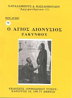 70) ΑΓΙΟΣ ΔΙΟΝΥΣΙΟΣ ΖΑΚΥΝΘΟΥ