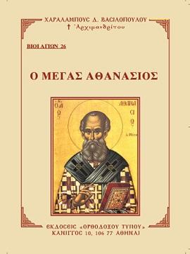 26) ΜΕΓΑΣ. ΑΘΑΝΑΣΙΟΣ