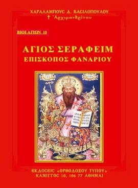 10)ΑΓΙΟΣ-ΣΕΡΑΦΕΙΜ-ΦΑΝΑΡΙΟΥ